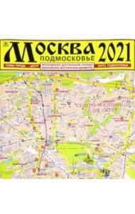 Москва 2021. Подмосковье. Карта