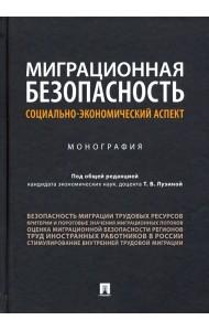 Миграционная безопасность: социально-экономический аспект. Монография