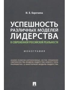 Успешность различных моделей лидерства в современной российской реальности. Монография