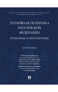 Уголовная политика Российской Федерации: проблемы и перспективы. Монография