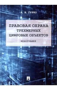 Правовая охрана трехмерных цифровых объектов. Монография