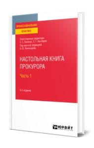 Настольная книга прокурора в 2-х частях. Часть 1. Практическое пособие
