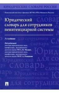 Юридический словарь для сотрудников пенитенциарной системы