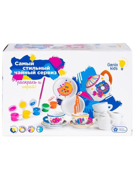 """Набор для творчества Genio Kids """"Самый стильный чайный сервиз"""""""