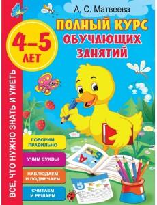 Полный курс обучающих занятий 4-5 лет