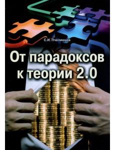 От парадоксов к теории 2.0
