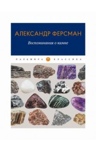 Воспоминания о камне