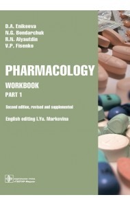Pharmacology. Workbook. Part 1