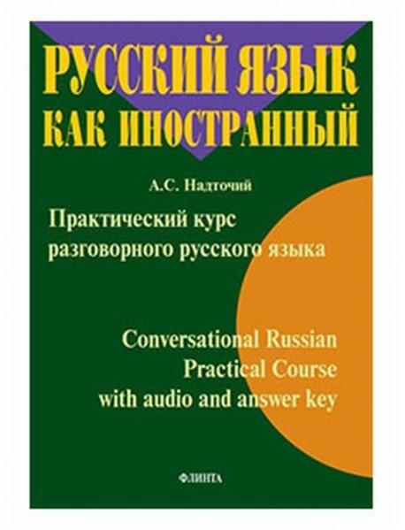 Практический курс разговорного русского языка. Учебное пособие