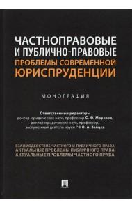 Частноправовые и публично-правовые проблемы современной юриспруденции. Монография