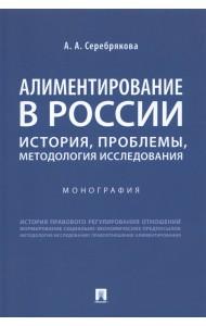 Алиментирование в России. История, проблемы, методология исследования. Монография