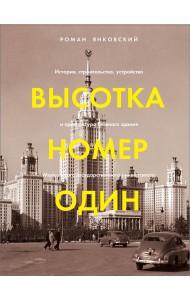 Высотка номер один. История, строительство, устройство и архитектура Главного здания Московского государственного университета