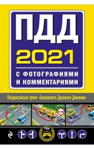 ПДД 2021 с фотографиями и комментариями