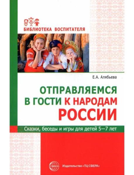 Отправляемся в гости к народам России. Сказки, беседы и игры для детей 5-7 лет
