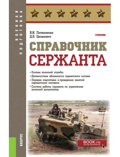 Справочник сержанта. Учебник