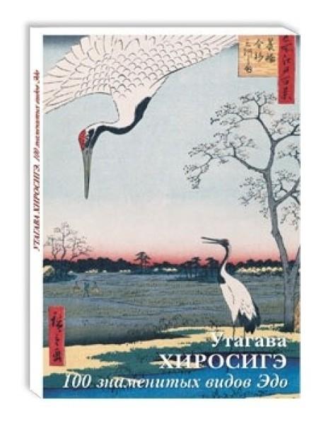 Утагава Хиросигэ. 100 знаменитых видов Эдо