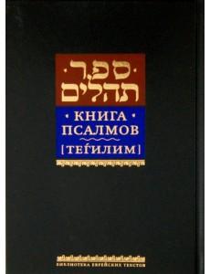 Книга Псалмов