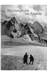 Восхождение на Качкар