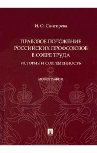 Правовое положение российских профсоюзов в сфере труда. История и современность