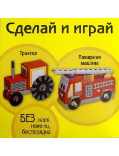 Трактор. Пожарная машина. Книжка-поделка