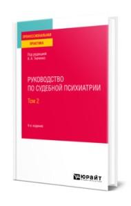 Руководство по судебной психиатрии в 2-х томах. Том 2. Практическое пособие