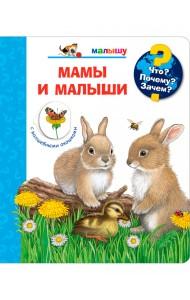 Мамы и малыши (с волшебными окошками)