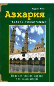 Азхария. Тажвид. Учебное пособие. Правила чтения Корана для начинающих