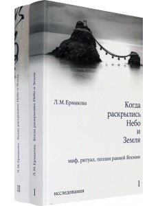 Когда раскрылись Небо и Земля: Миф, ритуал, поэзия ранней Японии. В 2-х томах