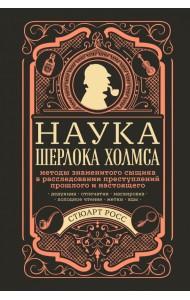 Наука Шерлока Холмса. Методы знаменитого сыщика в расследовании преступлений прошлого и настоящего