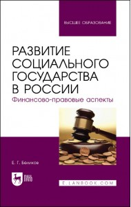 Развитие социального государства в России. Финансово-правовые аспекты
