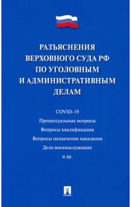 Разъяснения Верховного Суда РФ по уголовным и административным делам