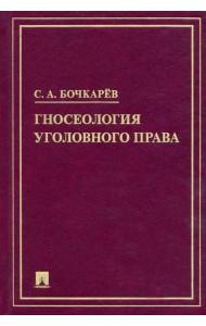 Гносеология уголовного права. Монография