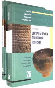 Восточная группа приморской культуры. Анализ материалов поселенческих комплексов В 2-х частях (количество томов: 2)