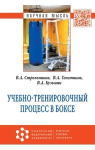 Учебно-тренировочный процесс в боксе