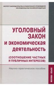 Уголовный закон и экономическая деятельность (соотношение частных и публичных интересов)