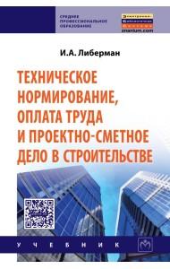 Техническое нормирование, оплата труда и проектно-сметное дело в строительстве