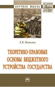 Теоретико-правовые основы бюджетного устройства государства