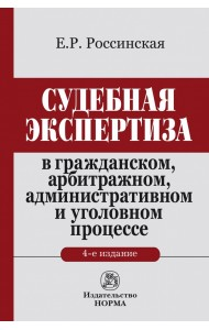 Судебная экспертиза в гражданском, арбитражном, административном и уголовном процессе. монография Монография