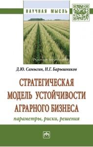 Стратегическая модель устойчивости аграрного бизнеса: параметры, риски, решения