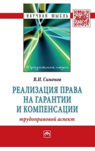 Реализация права на гарантии и компенсации: трудоправовой аспект