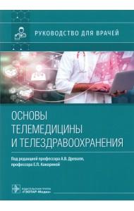 Основы телемедицины и телездравоохранения