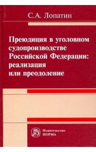 Преюдиция в уголовном судопроизводстве Российской Федерации. реализация или преодоление