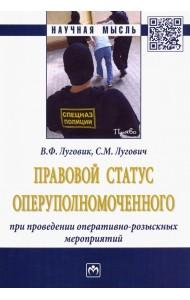 Правовой статус оперуполномоченного при проведении оперативно-розыскных мероприятий