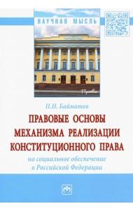 Правовые основы механизма реализации конституционного права на социальное обеспечение в Российской Федерации