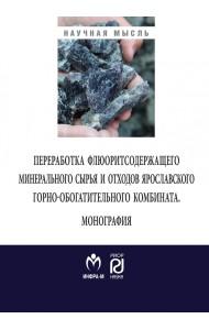 Переработка флюоритсодержащего минерального сырья и отходов Ярославского комбината