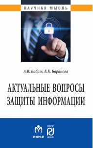 Актуальные вопросы защиты информации
