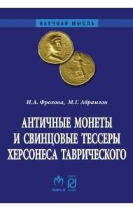 Античные монеты и свинцовые тессеры Херсонеса Таврического в собрании Государственного исторического музея