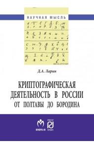 Криптографическая деятельность в России от Полтавы до Бородина