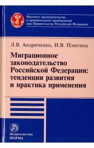 Миграционное законодательство Российской Федерации: тенденции развития и практика применения