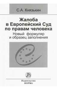 Жалоба в Европейский Суд по правам человека: новый формуляр и образец заполнения